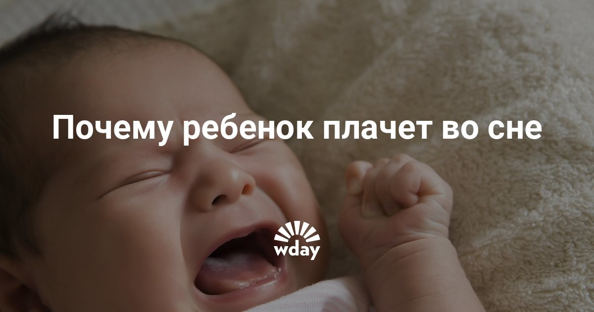 Почему новорождённый плачет ночью