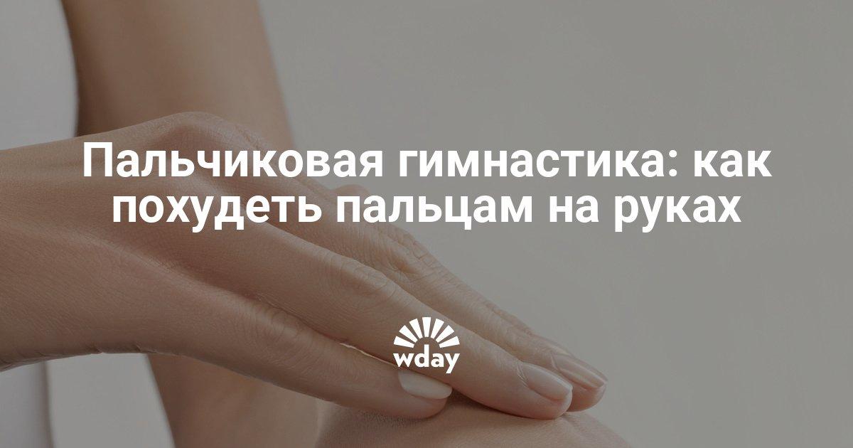 Как сделать чтобы похудели пальцы рук в руки