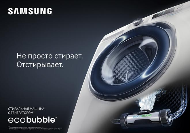чистое удовольствие: три преимущества новой стиральной машины samsung eco bubble