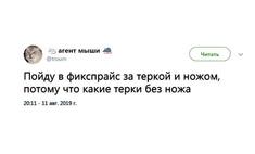 шутки вторника росмушкетёры