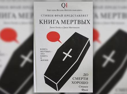 Д. Ллойд, Д. Митчинсон «Книга мертвых»
