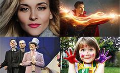 Афиша Саратова: 8 главных развлечений с 31 октября по 6 ноября