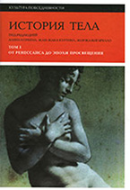 «История тела» В 3-х т. Под ред. Алена Корбена и др.