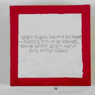 """Никита Алексеев """"Удивительно, какими красными - кажется, чуть ли не краснее, чем на самом деле,-могут быть листья клена!"""""""