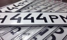 красивые автомобильные номера начнут продавать сайт госуслуг