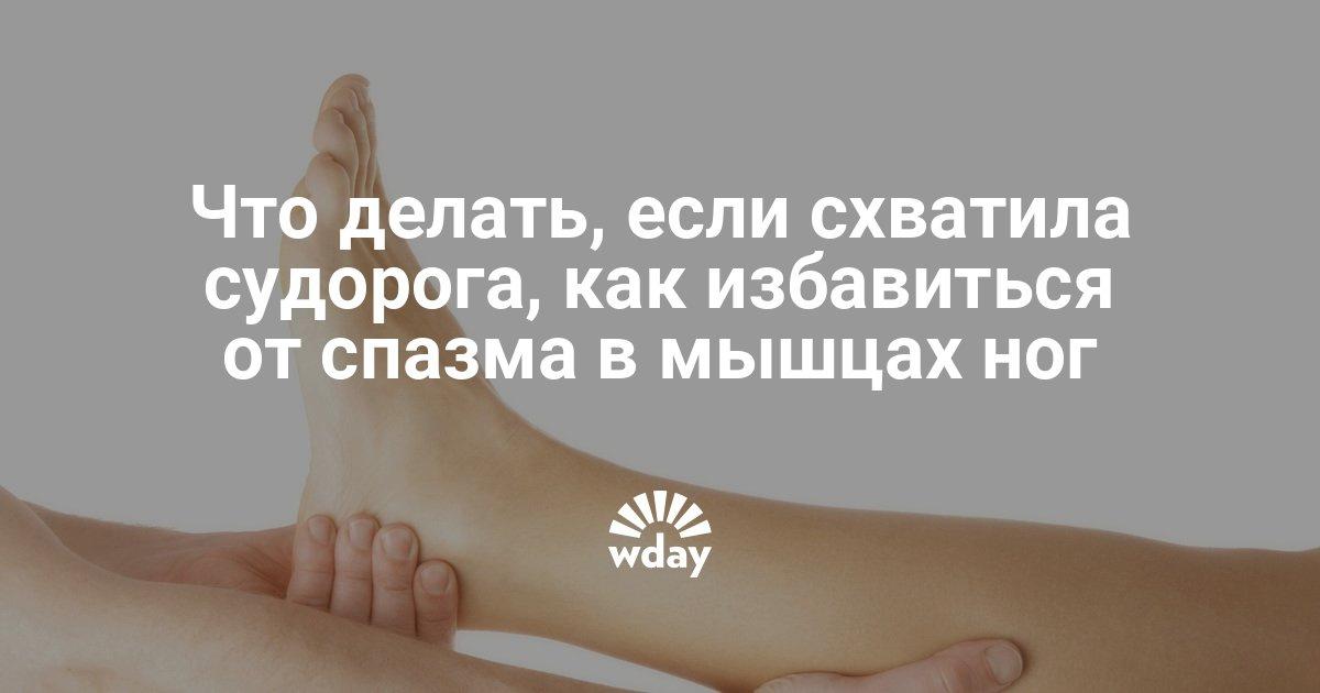 Что делать когда сводит ноги судорогой