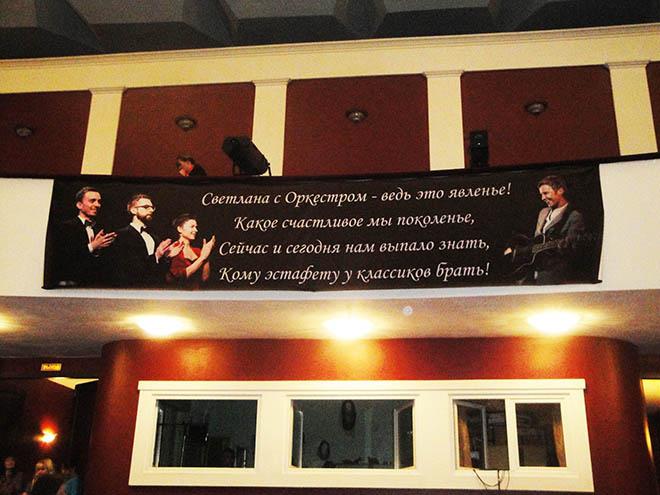 Концерт Светланы Сургановой в Иркутске