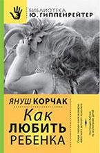 Я. Корчак «Как любить ребенка»