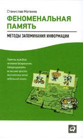 С. Матвеев «Феноменальная память. Методы запоминания информации»