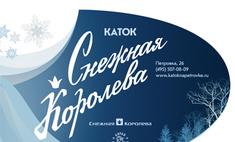 В Москве вновь открылся каток на Петровке