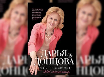 Д. Донцова «Я очень хочу жить»