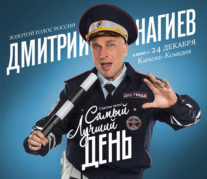 Дмитрий Нагиев, фильм, караоке-марафон