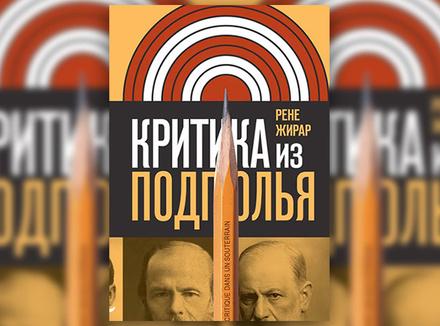 Р. Жирар «Критика из подполья»
