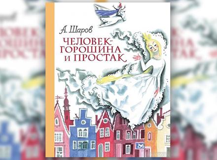 Александр Шаров «Человек-горошина и простак»