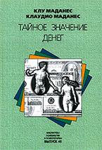 «Тайное значение денег» Клу Маданес, Клаудио Маданес