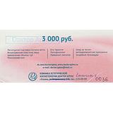 Сертификат в клинику эстетической косметологии