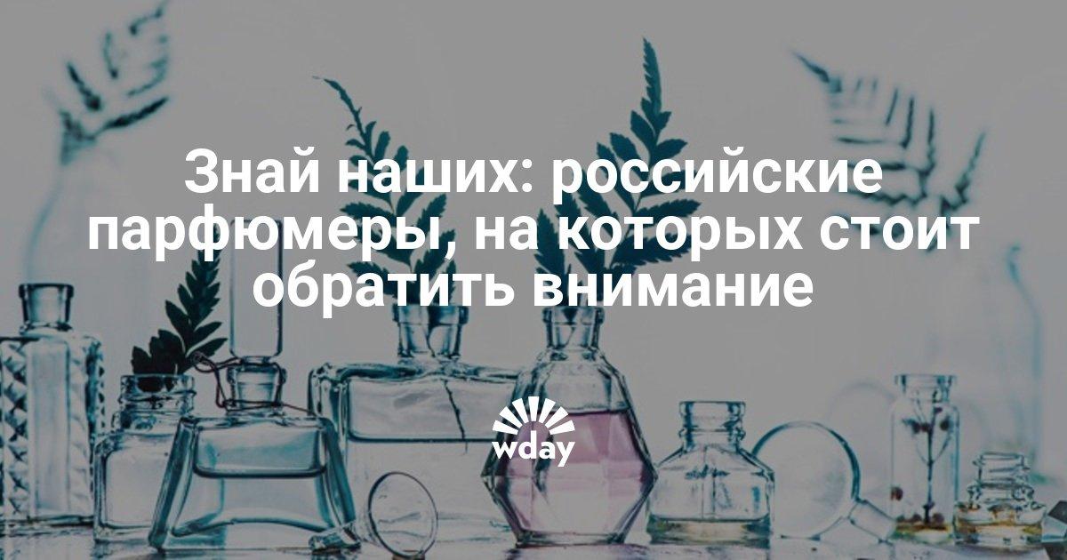 Знай наших: российские парфюмеры, на которых стоит обратить внимание