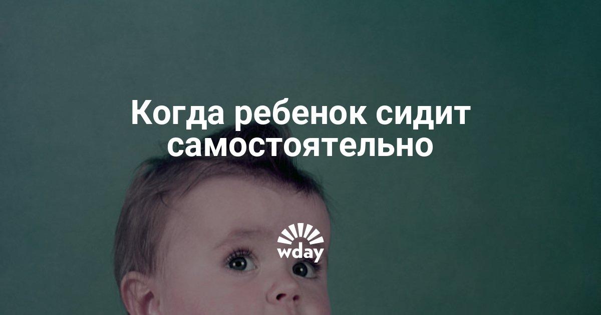 Когда малыш самостоятельно сидит