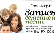 Семейная песня: радио BEST FM поможет стать звездой эфира