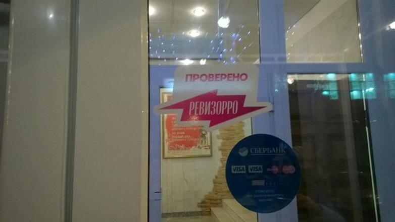 Ревизорро Елена Летучая в Чебоксарах