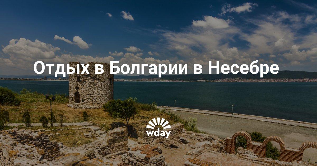 Туры в болгарию несебр 2017