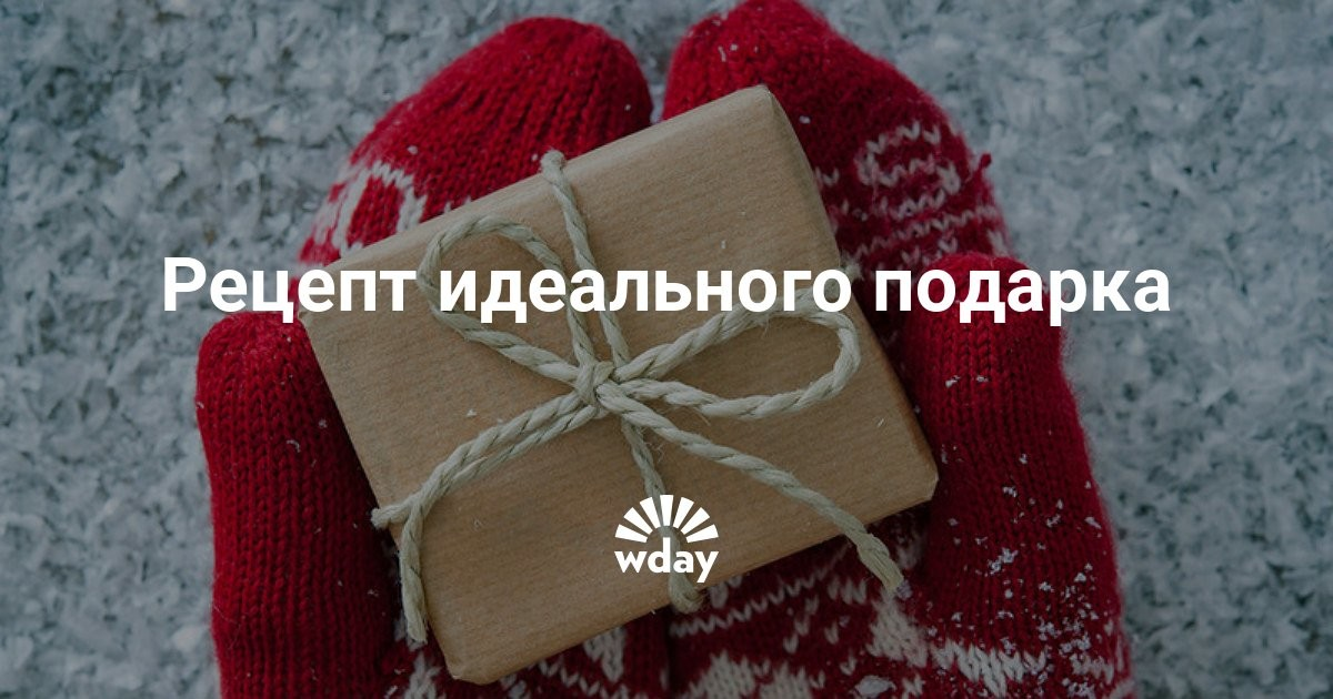 Что для тебя идеальный подарок 559