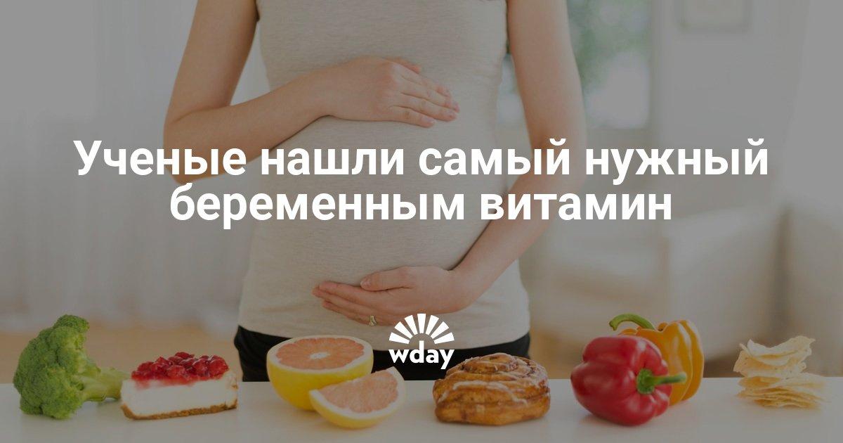 Самое необходимое для беременных