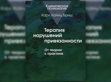 К. Х. Бриш «Терапия нарушений привязанности: от теории к практике»