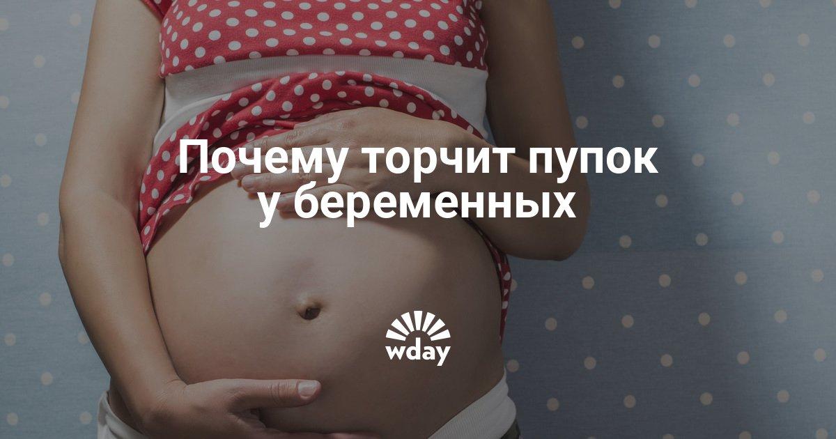 Пупок торчит у беременной 18