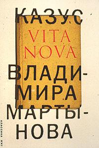 В. Мартынов «Казус Vita Nova», Классика-ХХI, 160 с.