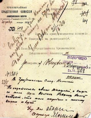 Официальный отказ большевиков выдать тело