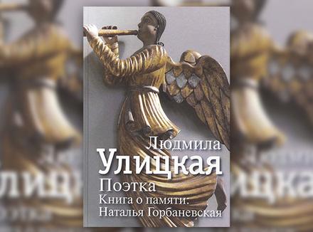 Людмила Улицкая «Поэтка. Книга о памяти: Наталья Горбаневская»
