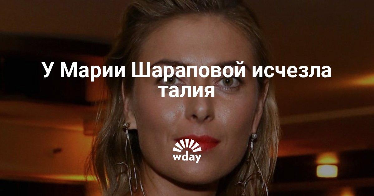 У Марии Шараповой исчезла талия