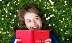 Твоя книга на лето: 7 вариантов для разных типов девушек