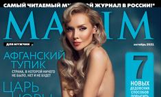 валерия шкирандо октябрьском номере журнала maxim