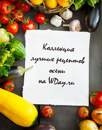 Осенние рецепты