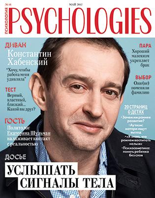 Журнал Psychologies номер 133