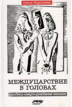 Книга о тревожных феноменах российской действительности. Смысл, 399 с.