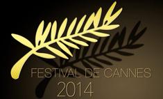 Прямая трансляция Каннского фестиваля