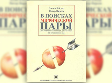 Эллин Бэйдер, Питер Пирсон «В поисках мифической пары»