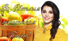 Звезды поздравили всех с праздником Пасхи