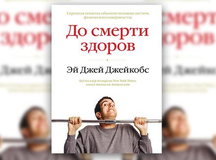 Э. Дж. Джейкобс «До смерти здоров»