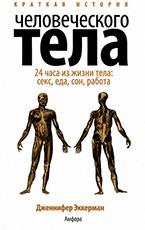 «Краткая история человеческого тела. 24 часа из жизни тела: секс, еда, сон, работа» Дженнифер Эккерман