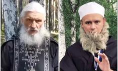 пародия скандальное обращение схиигумена сергия президенту путину видео