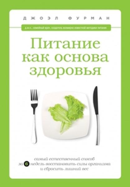 книга о правильном питании для похудения