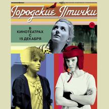Отдаем билеты на премьеру в Москве