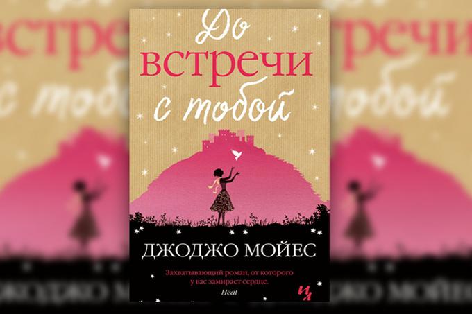 10 современных любовных романов