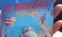 Анфиса Чехова озвучила роль в мультфильме «От винта!»