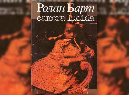 Ролан Барт «Camera lucida. Комментарий к фотографии»