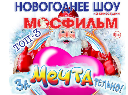 «ЗаМЕЧТАтельно!»: новогоднее шоу на «Мосфильме»